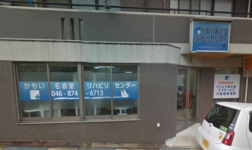 名倉堂様店舗ステッカー
